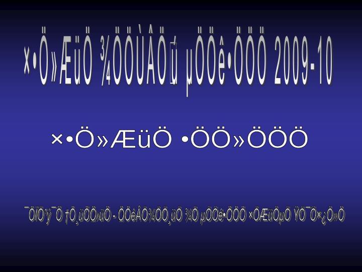 וֻÆüÖ ¾ÖÖÙÂ֍ú µÖÖê•ÖÖÖ 2009-10
