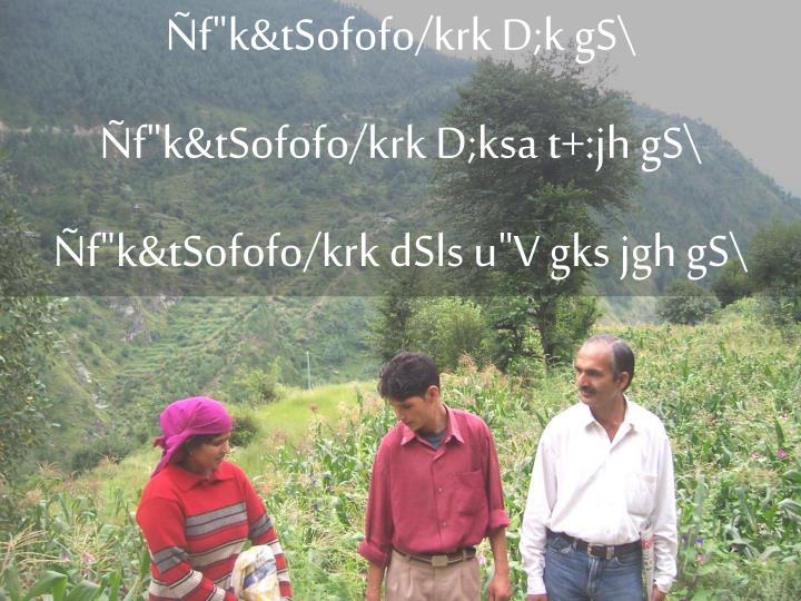 """Ñf""""k&tSofofo/krk D;k gS\"""
