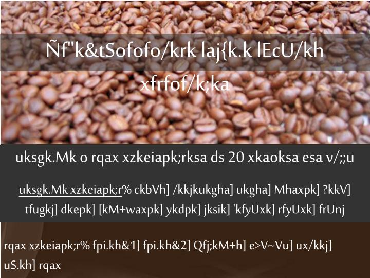 """Ñf""""k&tSofofo/krk laj{k.k lEcU/kh xfrfof/k;ka"""