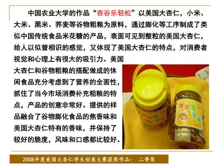 中国农业大学的作品