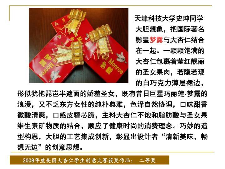 天津科技大学史珅同学