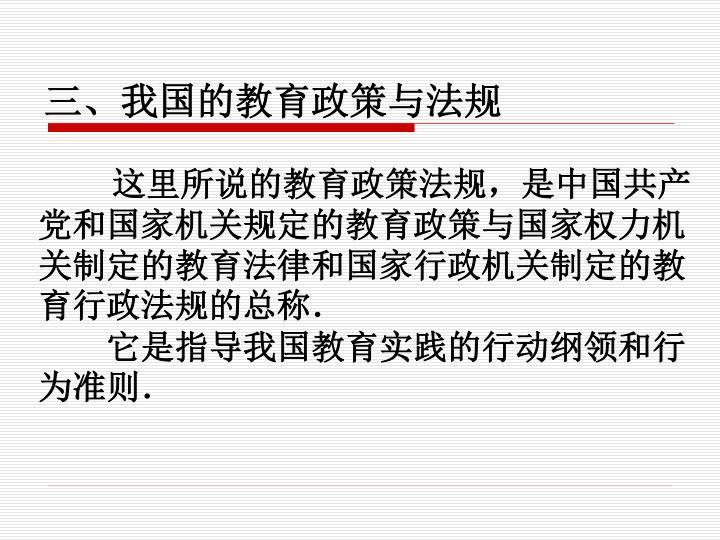 这里所说的教育政策法规,是中国共产党和国家机关规定的教育政策与国家权力机关制定的教育法律和国家行政机关制定的教育行政法规的总称.