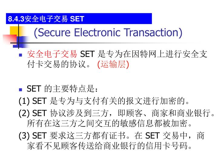 (Secure Electronic Transaction)