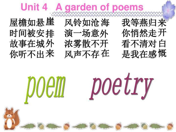Unit 4   A garden of poems