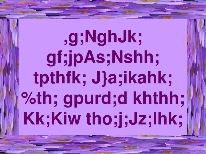 ,g;NghJk; gf;jpAs;Nshh; tpthfk; J}a;ikahk;