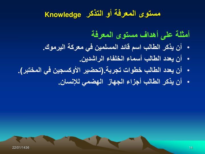 مستوى المعرفة أو التذكر