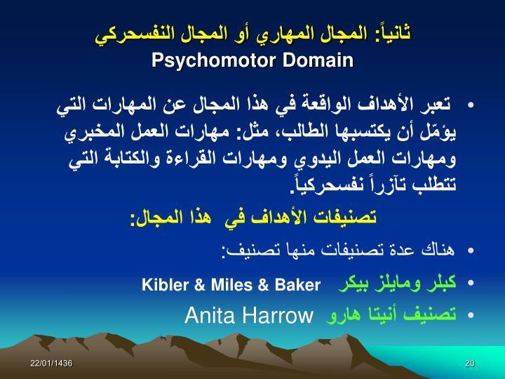 ثانياً: المجال المهاري أو المجال النفسحركي
