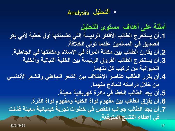 أمثلة على أهداف  مستوى التحليل