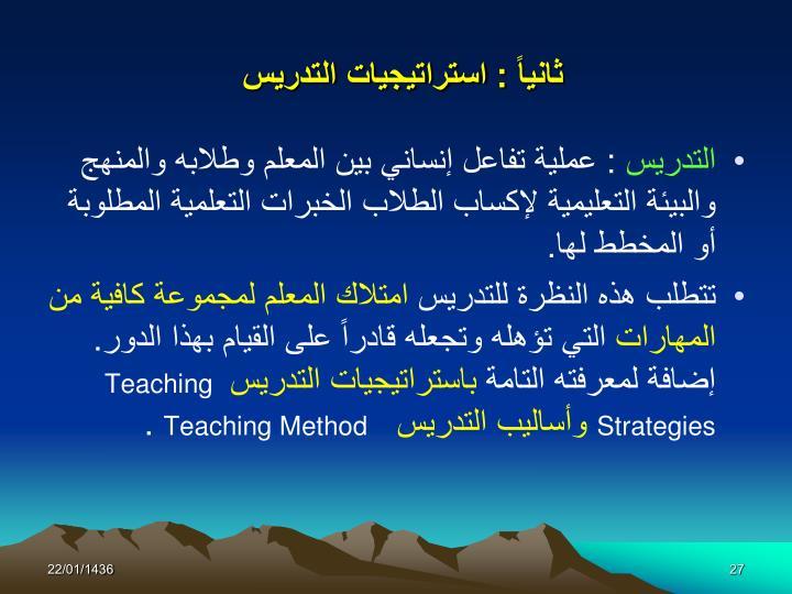 ثانياً : استراتيجيات التدريس