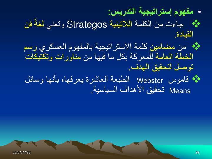 مفهوم إستراتيجية التدريس: