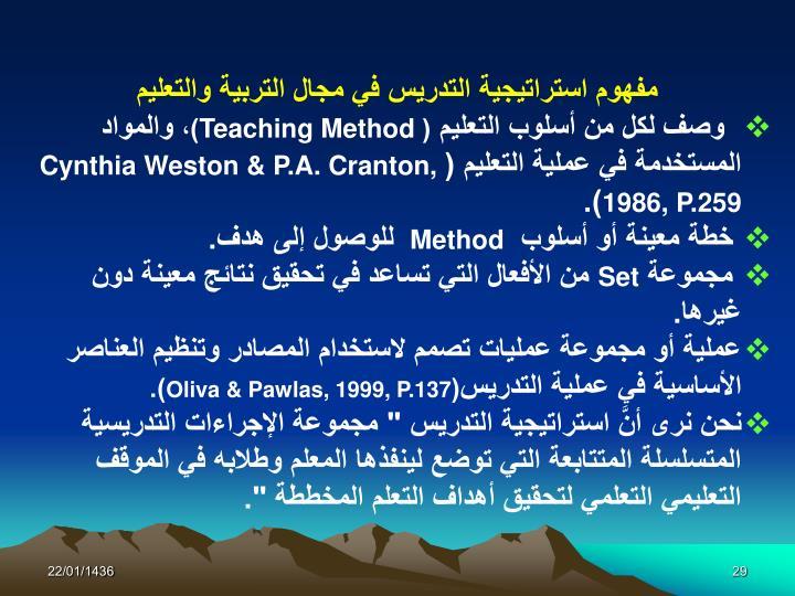 مفهوم استراتيجية التدريس في مجال التربية والتعليم
