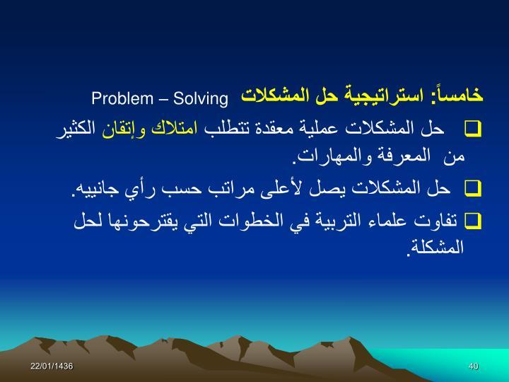 خامساً: استراتيجية حل المشكلات