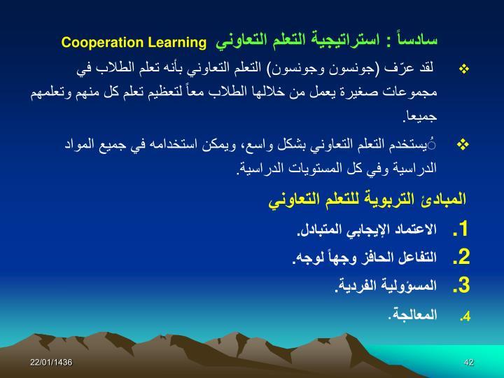 سادساً : استراتيجية التعلم التعاوني
