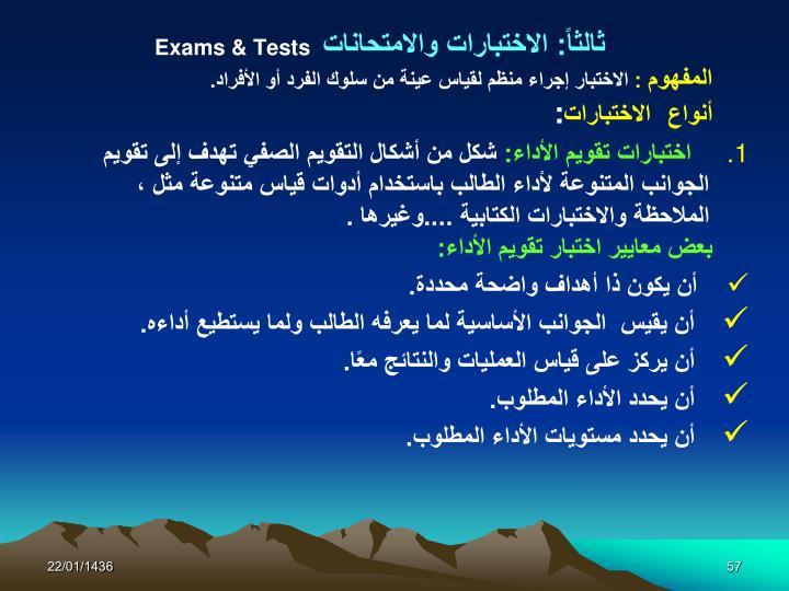 ثالثاً: الاختبارات والامتحانات