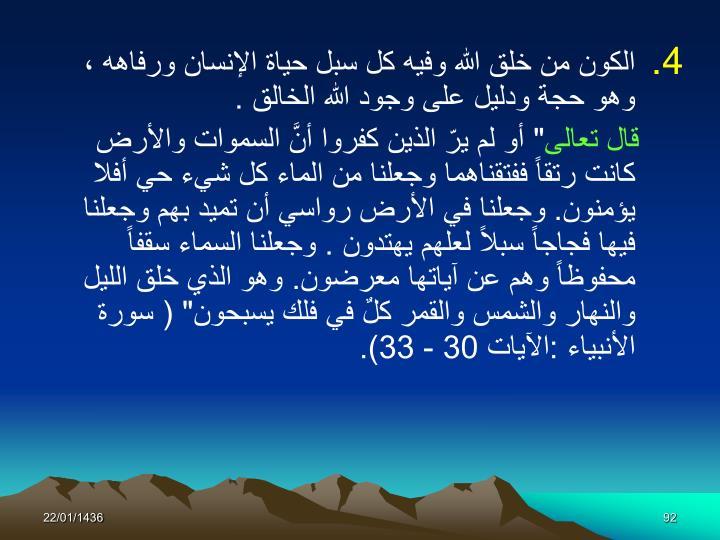 الكون من خلق الله وفيه كل سبل حياة الإنسان ورفاهه ، وهو حجة ودليل على وجود الله الخالق .