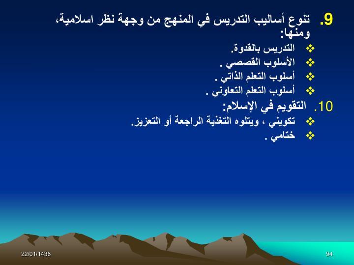 تنوع أساليب التدريس في المنهج من وجهة نظر اسلامية، ومنها: