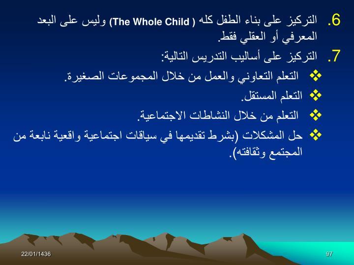 التركيز على بناء الطفل كله