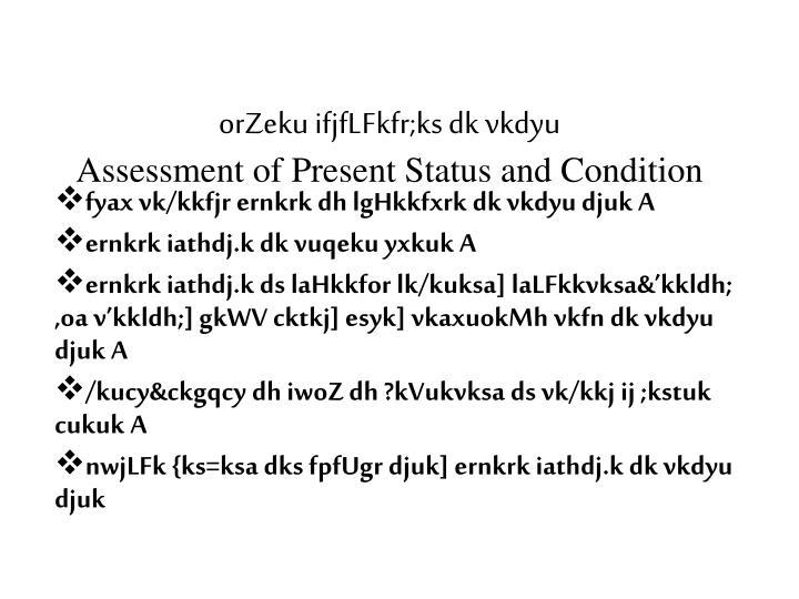 orZeku