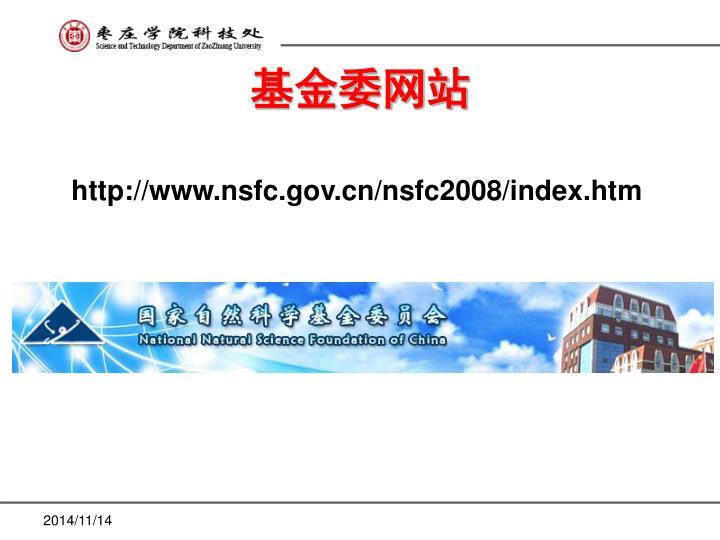 基金委网站
