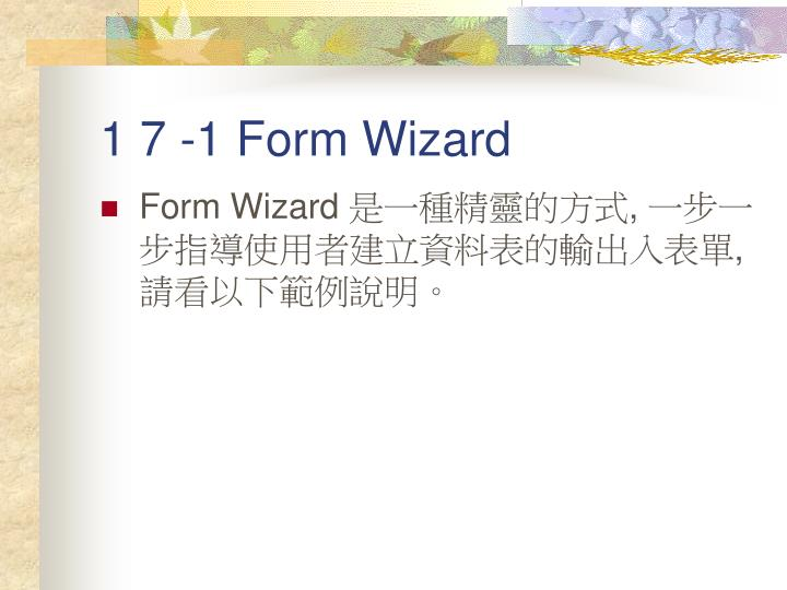 1 7 -1 Form Wizard