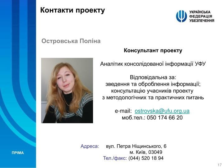 Контакти проекту