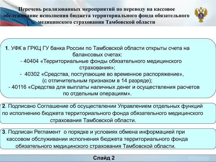 Перечень реализованных мероприятий по переводу на кассовое обслуживание исполнения бюджета территориального фонда обязательного медицинского страхования Тамбовской области