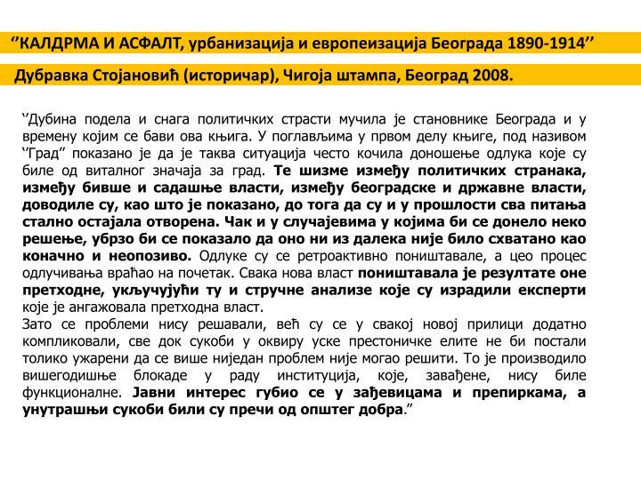 ''КАЛДРМА И АСФАЛТ, урбанизација и европеизација Београда 1890-1914''