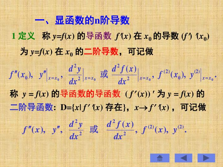 一、显函数的