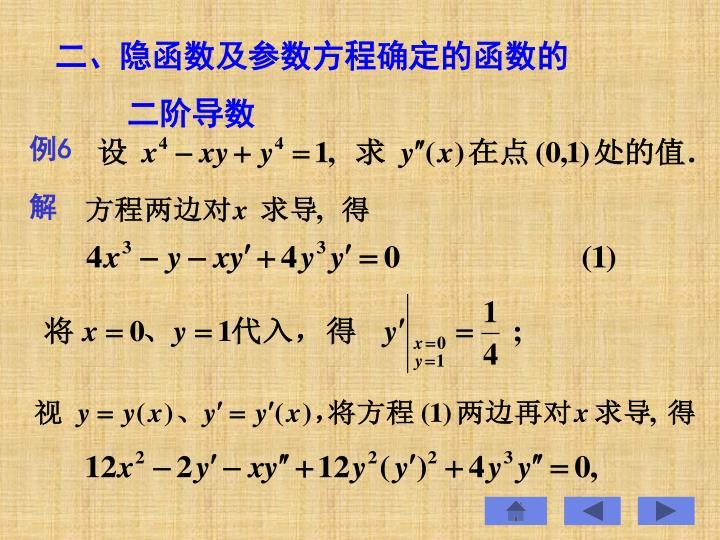 二、隐函数及参数方程确定的函数的