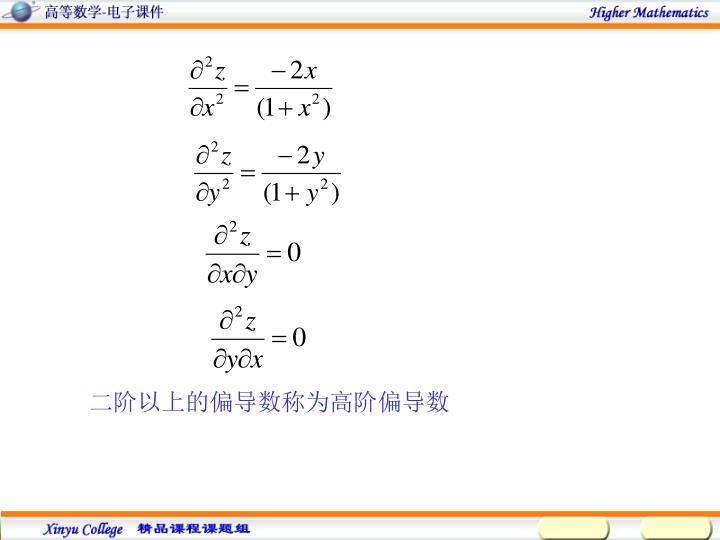 二阶以上的偏导数称为高阶偏导数