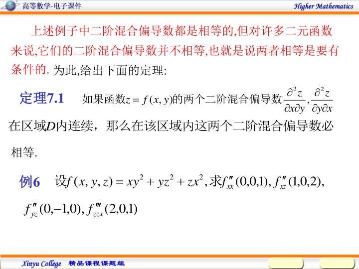 上述例子中二阶混合偏导数都是相等的