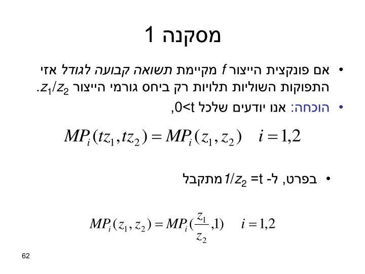 מסקנה 1