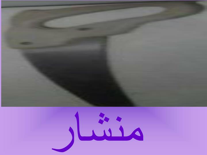 منشار