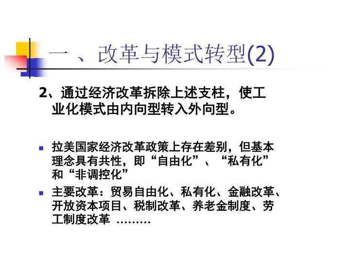 一 、改革与模式转型(2)