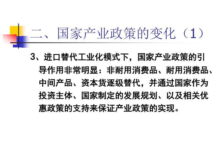 二、国家产业政策的变化(1)
