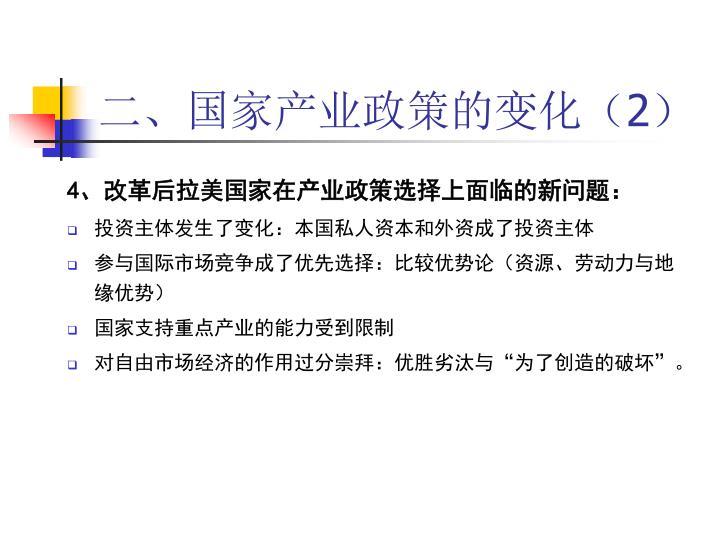 二、国家产业政策的变化(2)