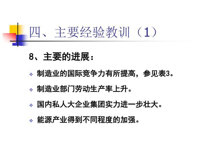 四、主要经验教训(1)