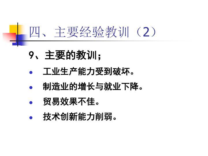 四、主要经验教训(2)