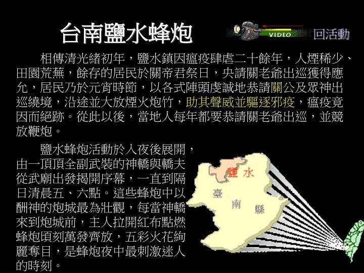 台南鹽水蜂炮