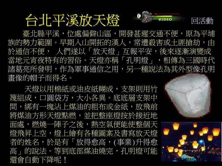 台北平溪放天燈
