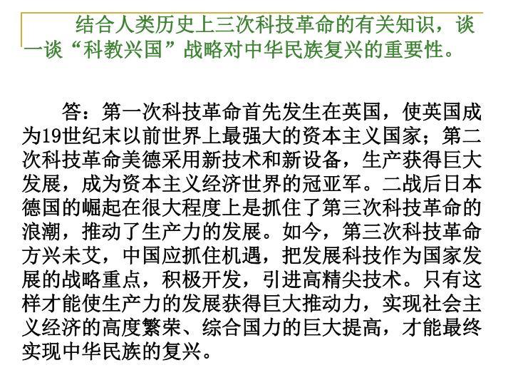 """结合人类历史上三次科技革命的有关知识,谈一谈""""科教兴国""""战略对中华民族复兴的重要性。"""