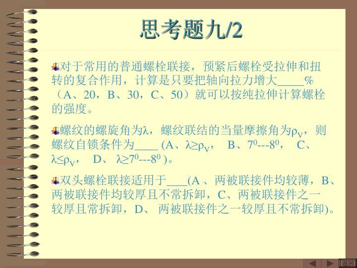 思考题九/2