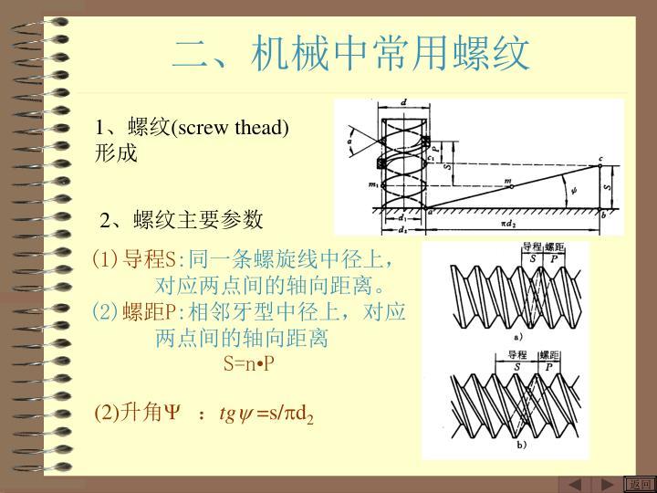 二、机械中常用螺纹