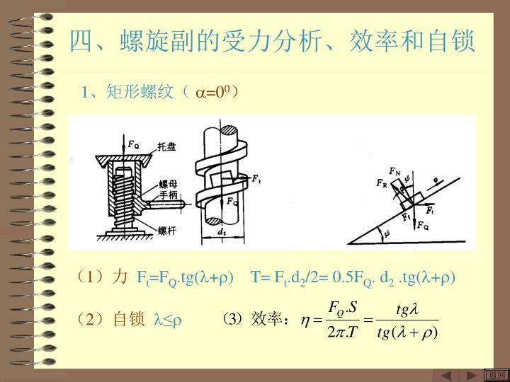 四、螺旋副的受力分析、效率和自锁