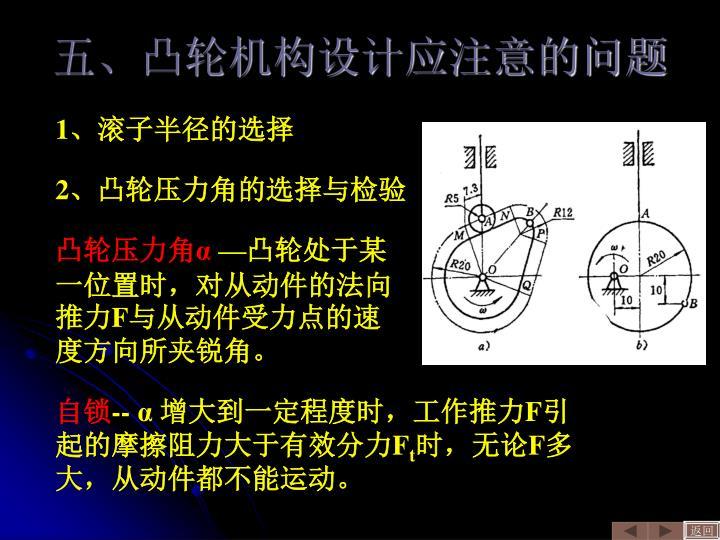 五、凸轮机构设计应注意的问题