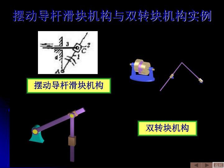 摆动导杆滑块机构与双转块机构实例