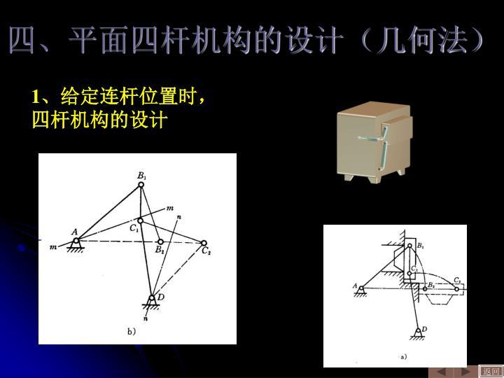 四、平面四杆机构的设计(几何法)