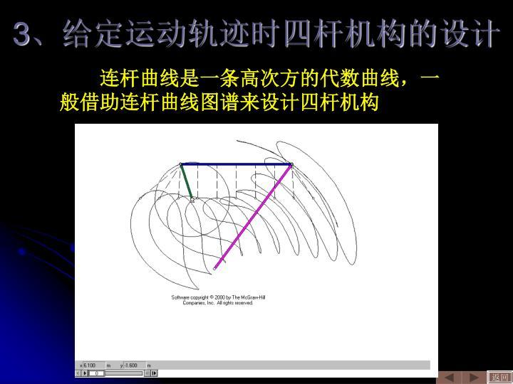 3、给定运动轨迹时四杆机构的设计