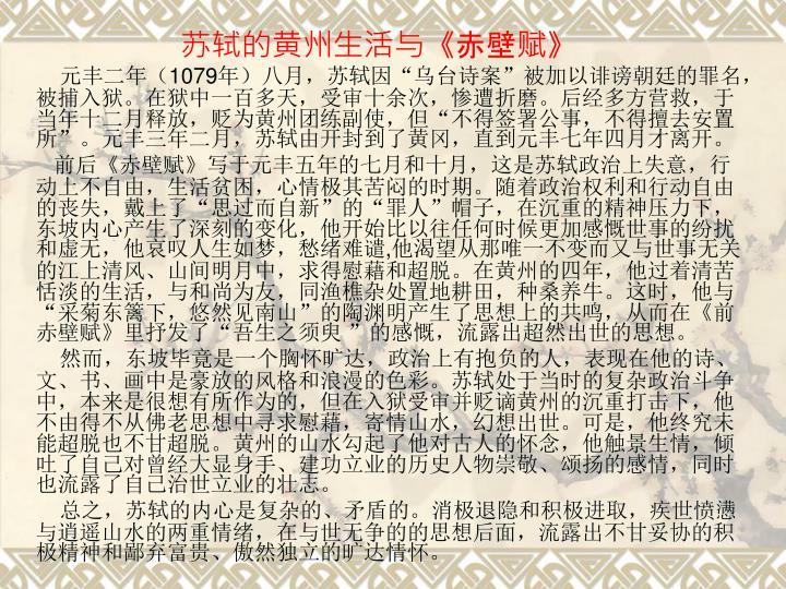 苏轼的黄州生活与