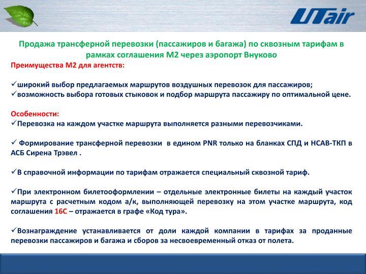 Продажа трансферной перевозки (пассажиров и багажа) по сквозным тарифам в рамках соглашения М2 через аэропорт Внуково